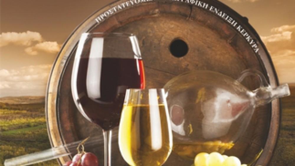 Grammenos Wine